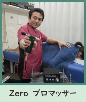 縦波振動で緊張した筋肉を緩める「Zero-プロマッサー」
