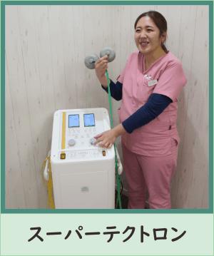 電気治療器(ランダムアクセス波治療器)「スーパーテクトロン」