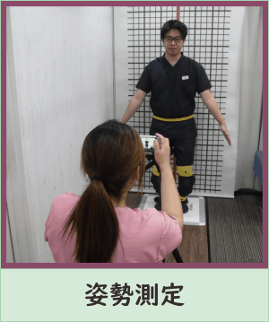 身体のゆがみをチェック「姿勢測定装置」