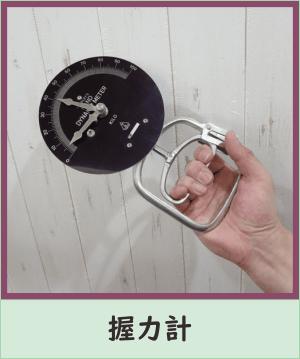 握るための筋肉が正常に働いているかを測定する「握力計」