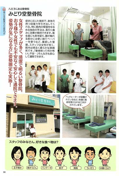 八王子生活ガイド・みどり堂整骨院の掲載記事_左ページ