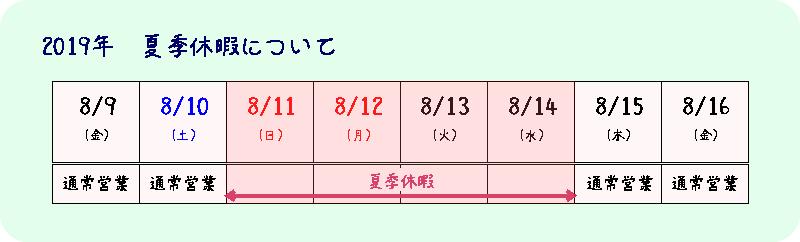 2019年夏季休暇日程