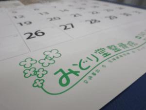 みどり堂整骨院のカレンダー