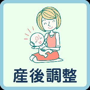 産後の骨盤調整