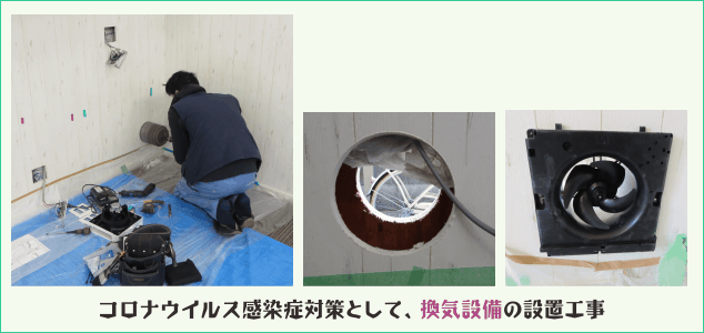 コロナウイルス感染症対策として、換気設備の設置工事
