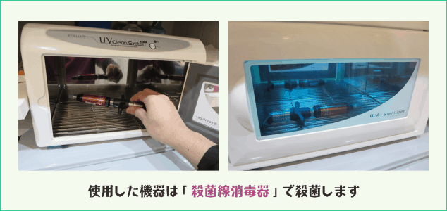使用した器具は殺菌線消毒器で殺菌します(紫外線消毒)