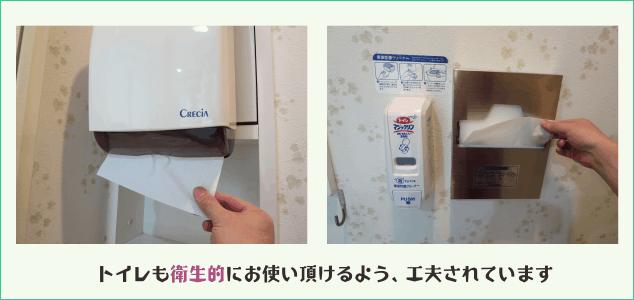 トイレも衛生的にお使い頂けるよう、工夫されています