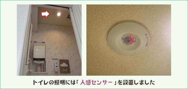 トイレの照明には「人感センサー」を設置
