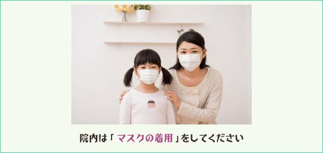 院内はマスクの着用をしてください
