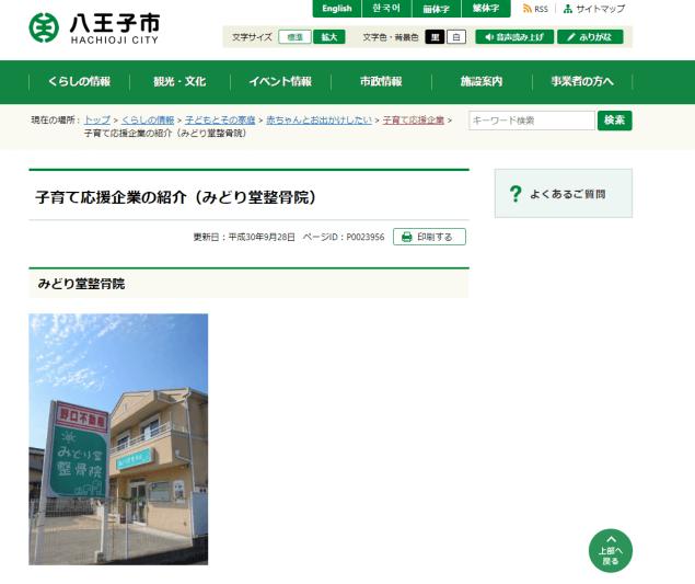 八王子市のホームページで紹介された記事