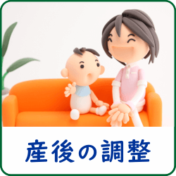 産後の調整