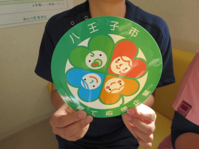 子育て応援企業のシンボルマーク