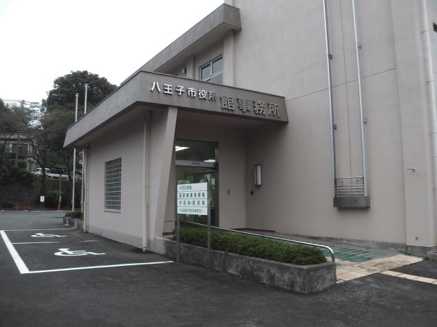 ストレッチ講習会の会場として使用した八王子市の館事務所