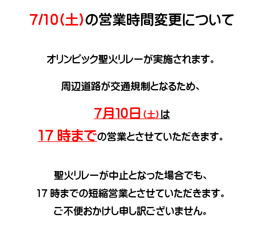 7月10日の営業時間変更のお知らせ