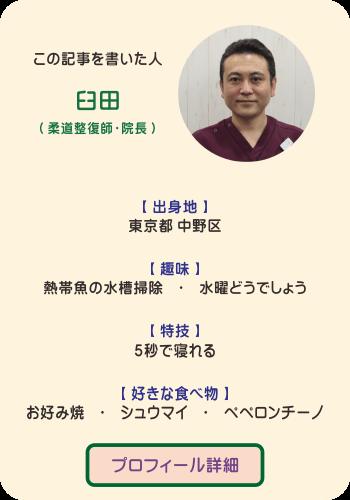 臼田(院長・柔道整復師)プロフィール
