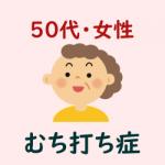50代・女性・むち打ち症