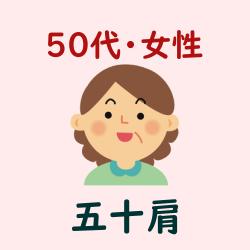 50代・女性・五十肩