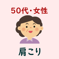 50代・女性・肩こり