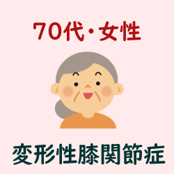 70代・女性・変形性膝関節症