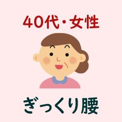 40代・女性・ぎっくり腰