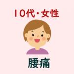 10代・女性・腰痛