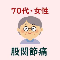 70代・女性・股関節痛