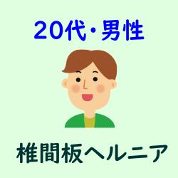 20代・男性・椎間板ヘルニア