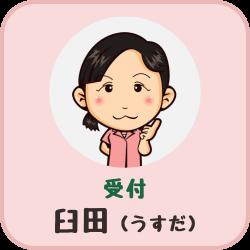 受付スタッフ・臼田