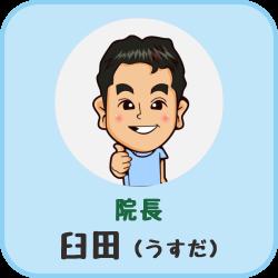 院長・臼田